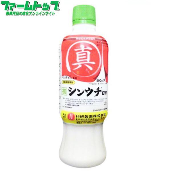 水稲用除草剤 シンウチEW 500ml