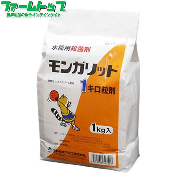 水稲用殺菌剤モンガリット1キロ粒剤 1kg