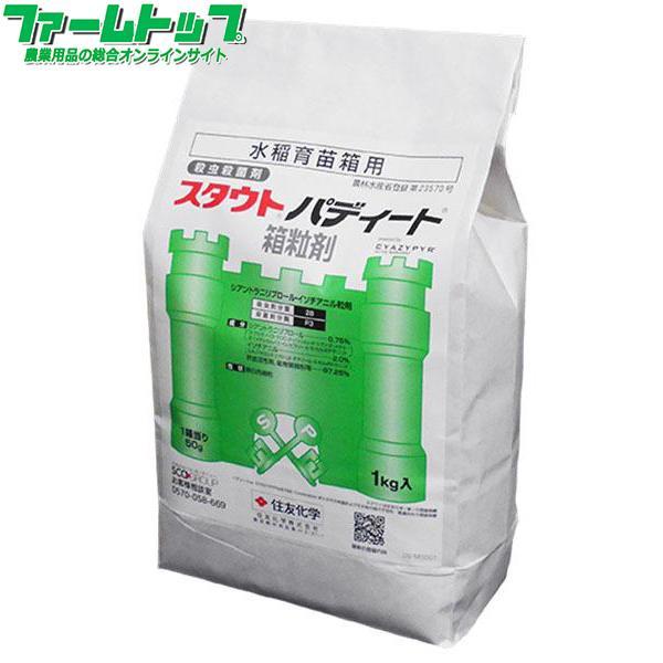 育苗箱用殺虫・殺菌剤 スタウトパディード箱粒剤 1kg