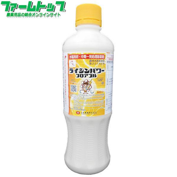 水稲用除草剤 ライジンパワーフロアブル 500ml
