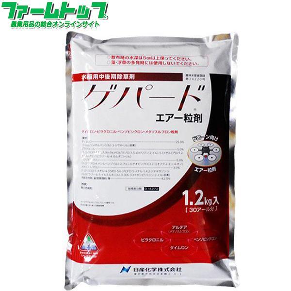 水稲用除草剤 ゲパードエアー粒剤 1.2kg 30アール用