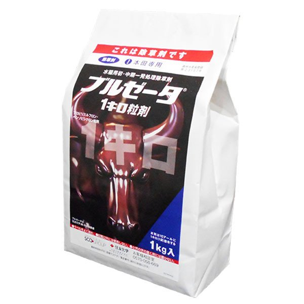 水稲用除草剤 ブルゼータ1キロ粒剤 1kg