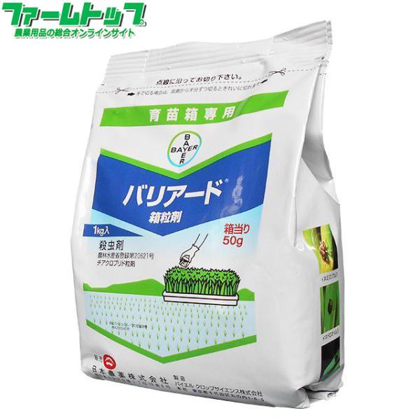 育苗箱用殺虫剤 バリアード箱粒剤 1kg