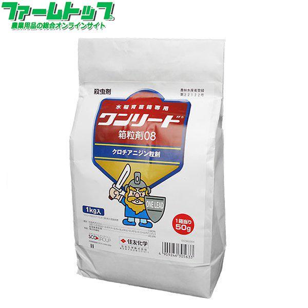 水稲育苗箱用殺虫剤 ワンリード箱粒剤08 1kg
