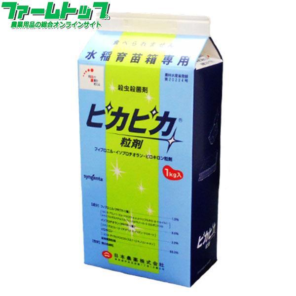 育苗箱用殺虫・殺菌剤 ピカピカ粒剤 1kg