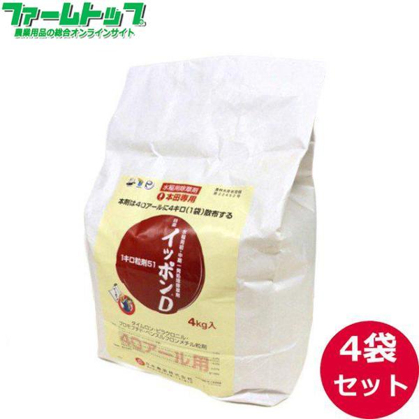 水稲用除草剤 イッポンD1キロ粒剤51 4kg×4袋セット