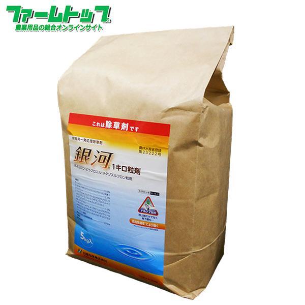 水稲用除草剤 銀河1キロ粒剤5kg×4袋セット