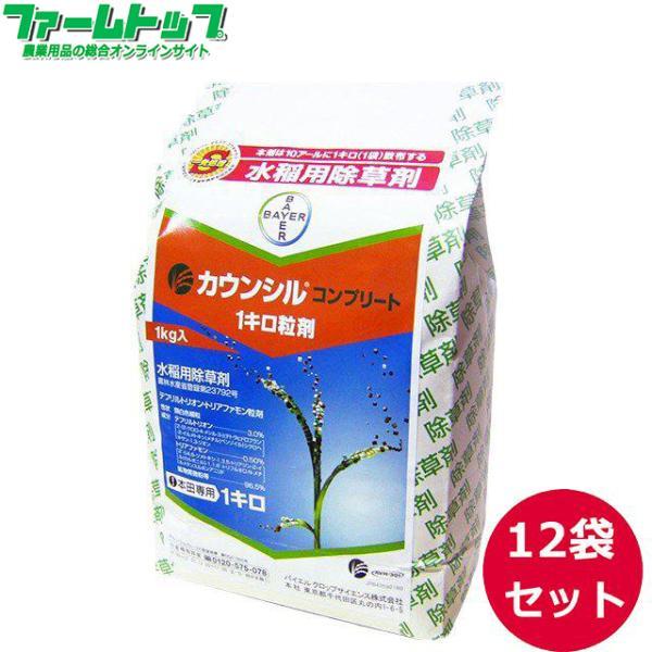 水稲用除草剤 カウンシルコンプリート1キロ粒剤1kg×12袋セット