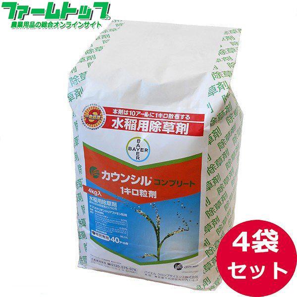 水稲用除草剤 カウンシルコンプリート1キロ粒剤 4kg×4袋セット