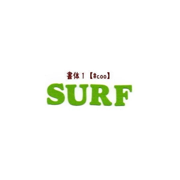 【書体1】【#coo】【4.5cm】アルファベットのカットワッペン farnnie-ya 03