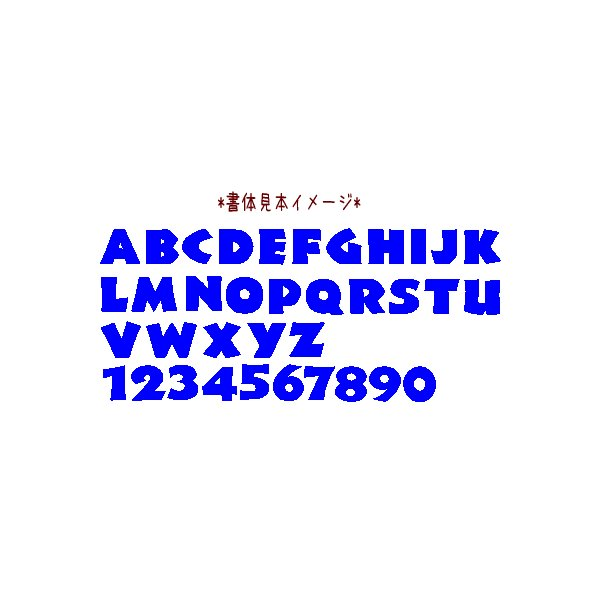 【書体2】【#for】【2cm2枚セット】アルファベットのカットワッペン|farnnie-ya|03