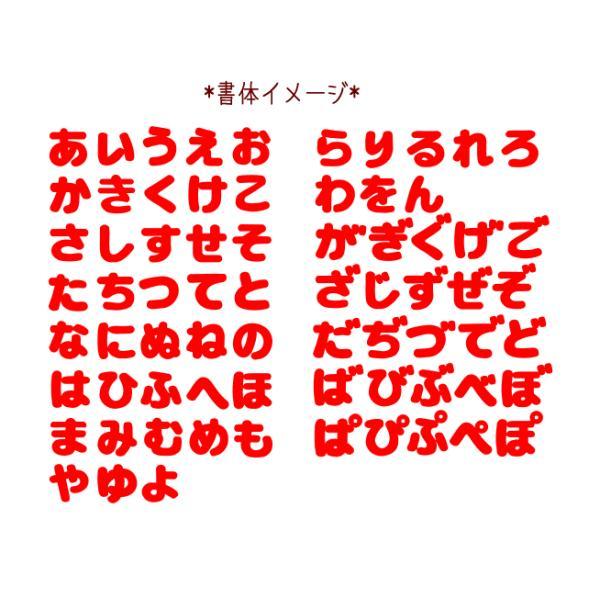 【3cm】ひらがなフェルトのカットアイロンワッペン【丸ゴシック体】 farnnie-ya 02