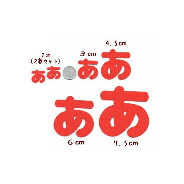 【3cm】ひらがなフェルトのカットアイロンワッペン【丸ゴシック体】 farnnie-ya 03