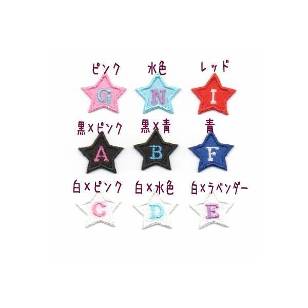 【S】星のフェルトアルファベット数字ワッペン|farnnie-ya