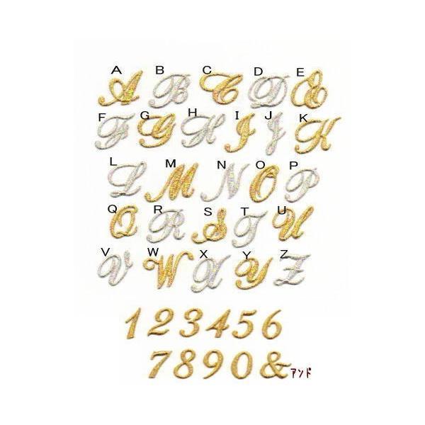 【刺繍】【小】きらきら筆記体のイニシャル数字アイロンワッペン|farnnie-ya