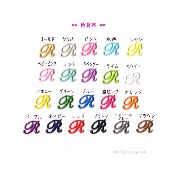 【刺繍】【小】筆記体のイニシャル数字アイロンワッペン|farnnie-ya|02
