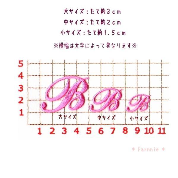 【刺繍】【小】筆記体のイニシャル数字アイロンワッペン|farnnie-ya|03