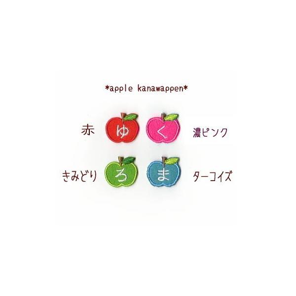 【M】りんごのひらがなワッペン|farnnie-ya|02