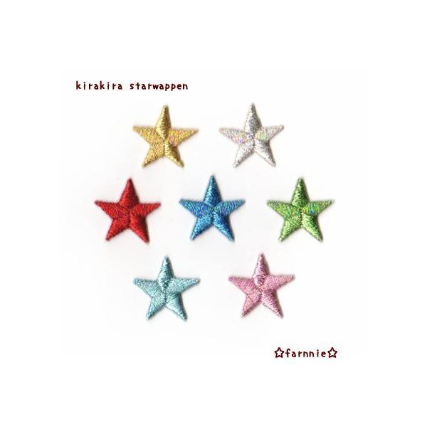 きらきら☆星の刺繍ワッペン2枚セット【2cm】|farnnie-ya