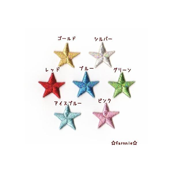 きらきら☆星の刺繍ワッペン2枚セット【2cm】|farnnie-ya|02