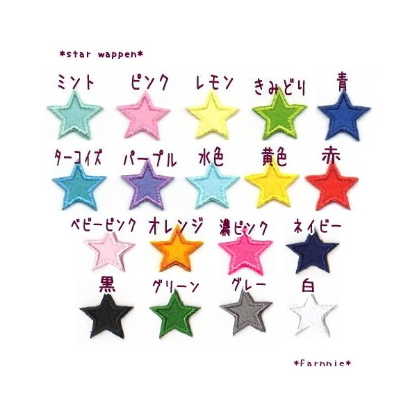 星のフェルトアイロンワッペン3枚セット【SS】フェルトのアップリケ|farnnie-ya