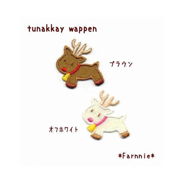 トナカイのワッペン【S】|farnnie-ya