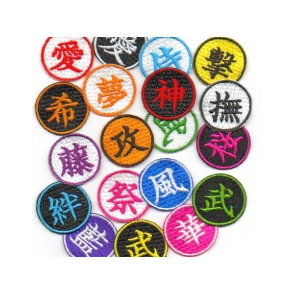 【3cm】漢字のアイロンワッペン|farnnie-ya