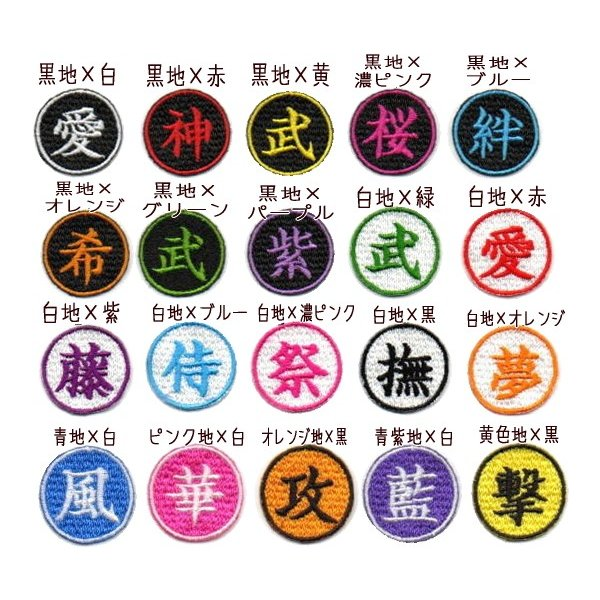 【3cm】漢字のアイロンワッペン|farnnie-ya|02