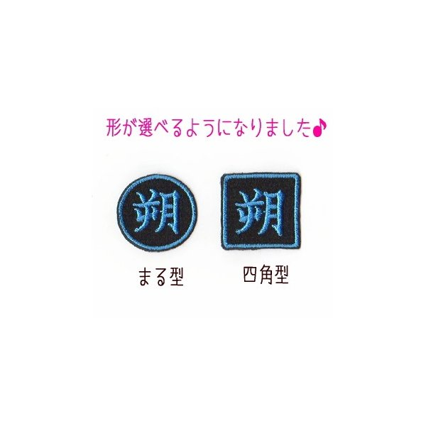 【3cm】漢字のアイロンワッペン|farnnie-ya|03