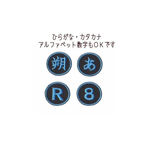 【3cm】漢字のアイロンワッペン|farnnie-ya|04