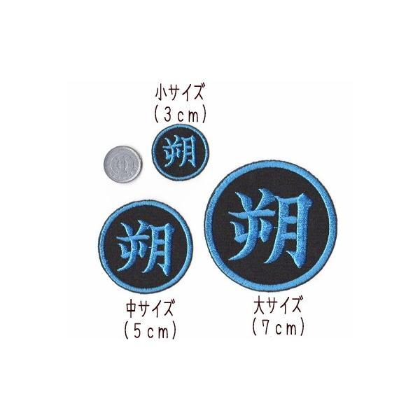 【3cm】漢字のアイロンワッペン|farnnie-ya|05