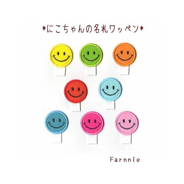 名札用のアイロンワッペン【スマイル★にこちゃん】|farnnie-ya