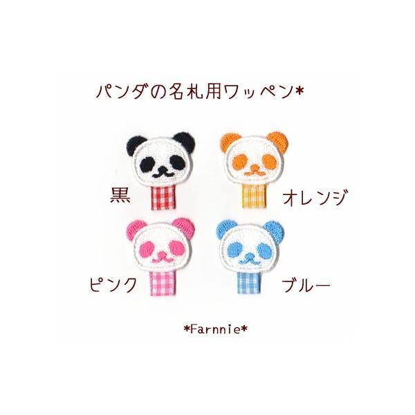 【パンダ】名札用ワッペン|farnnie-ya