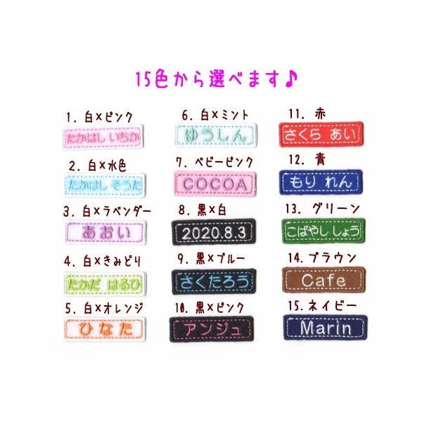 【セミオーダー】【S】お名前ワッペンノーマル farnnie-ya 02