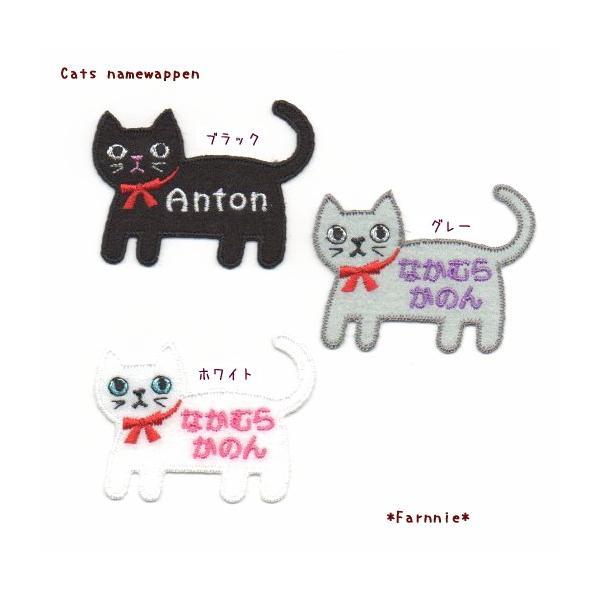 【セミオーダー】猫(ねこ)のお名前ワッペン|farnnie-ya