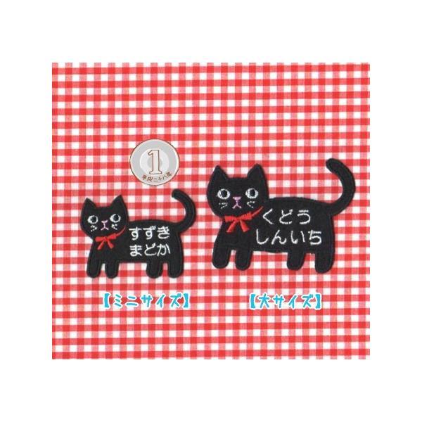 【セミオーダー】猫(ねこ)のお名前ワッペン|farnnie-ya|02