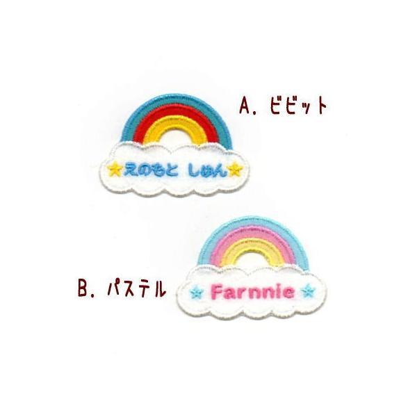 レインボー☆虹のお名前ワッペン|farnnie-ya