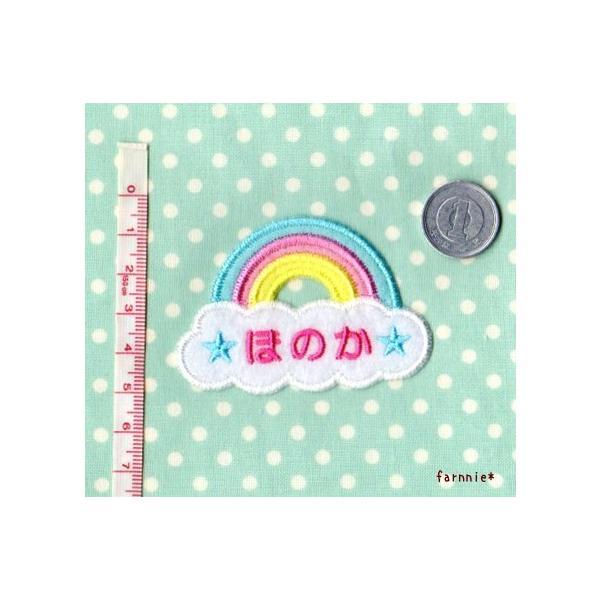 レインボー☆虹のお名前ワッペン|farnnie-ya|02