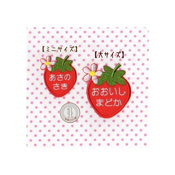 【セミオーダー】いちごのお名前ワッペン|farnnie-ya|02