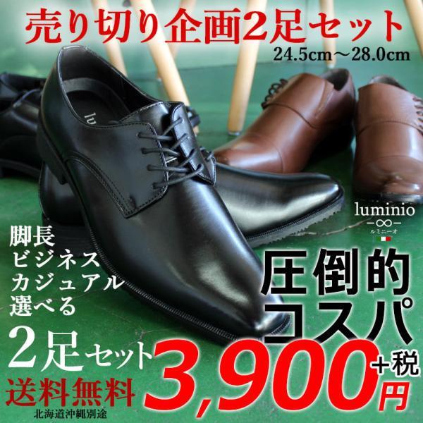 ビジネスシューズ 2足セットメンズ 選べる福袋 シューズ フォーマル 紳士靴 革靴 luminio ルミニーオ 041|fashion-labo