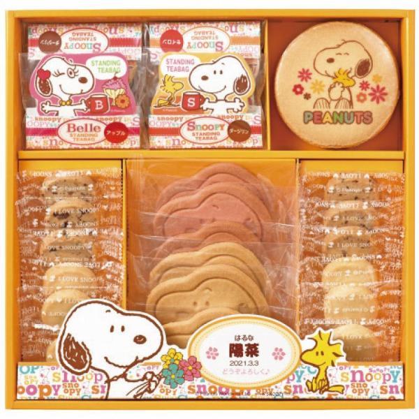 スヌーピー 名入れスイーツセット SF-BN 焼き菓子 クッキー 焼き菓子詰め合わせ プチギフト ギフトセット 進物 贈り物 贈り物用 プレゼント apide4057-030