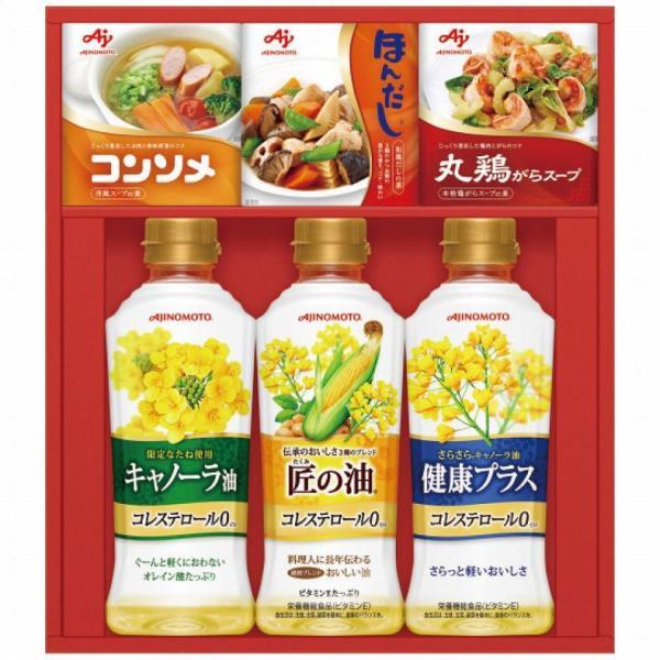 本日ポイント増量中 味の素 和洋中バラエティ調味料ギフト 進物 贈り物 ほんだし コンソメ 丸鶏がらスープ キャノーラ油 A-20N apide4250-044