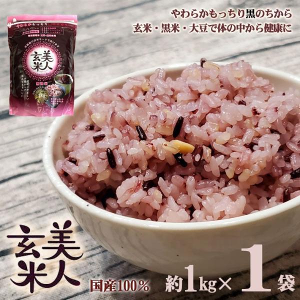 美人玄米 玄米 国産 黒米 玄米 大豆 無洗米 食物繊維 アントシアニン イソフラボン 1kg 1袋 4982466008119