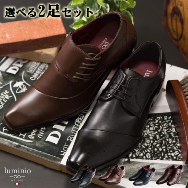 ビジネスシューズ 2足セット メンズ 紳士靴 革靴 靴 選べる 福袋 イタリアンデザイン luminio ルミニーオ アウトレット ブラウン ブラック