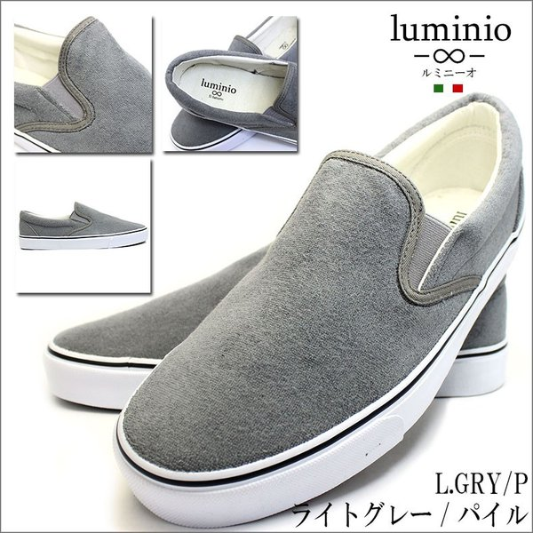 週末セール メンズ スリッポン カジュアル シューズ 靴 ルミニーオ スニーカー luminio グレー ホワイト ブラック デニム スター ストライプ lufo3737|fashion-labo|05