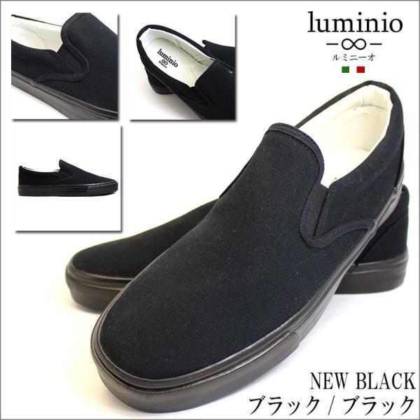 週末セール メンズ スリッポン カジュアル シューズ 靴 ルミニーオ スニーカー luminio グレー ホワイト ブラック デニム スター ストライプ lufo3737|fashion-labo|07