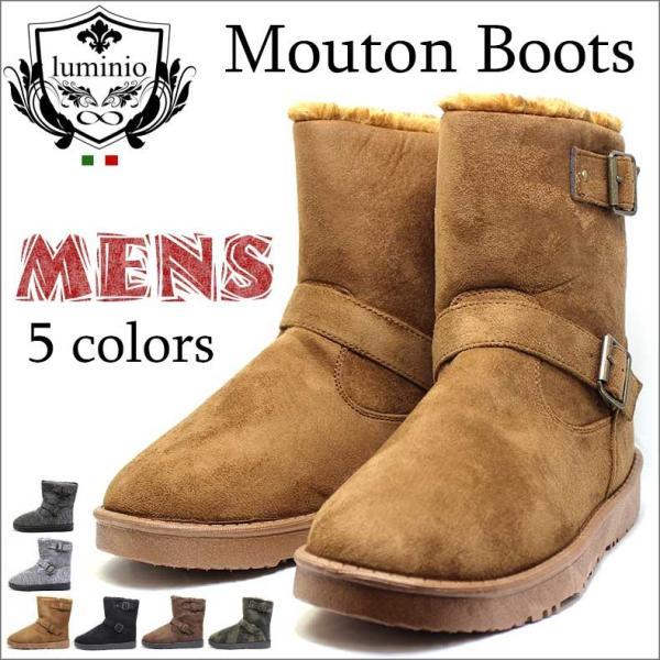 週末セール メンズ ブーツ ルミニーオ luminio 靴 シューズ ムートンブーツ シークレット 42315 セール