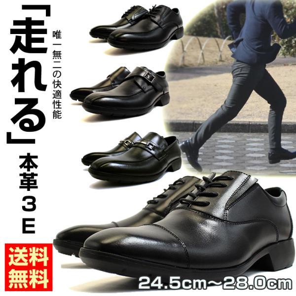 ビジネスシューズ 本革 メンズ 革靴 3E 紳士靴 ブラック 黒色 luminio ルミニーオ ストレートチップ