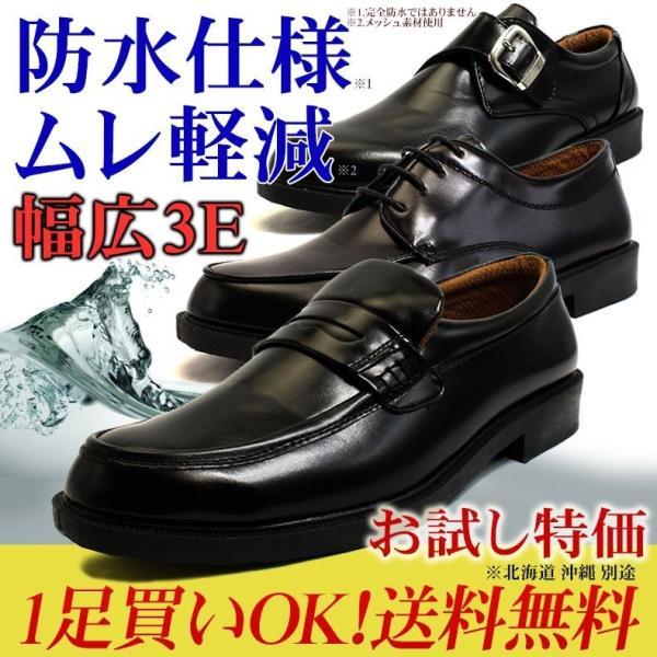 ビジネスシューズ 革靴 メンズ 快適 防水 雨 靴 ビジネス シューズ フォーマル 紳士靴 ローファー luminio ルミニーオ