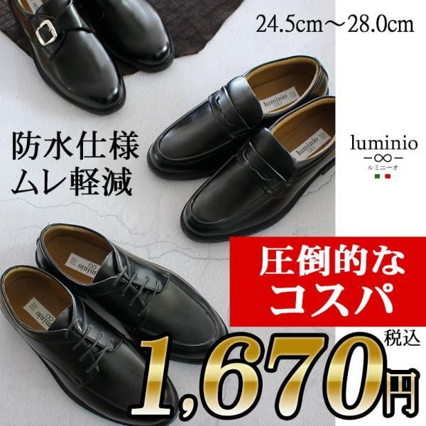 ビジネスシューズ プレーントゥ メンズ コスパ 快適 防水 靴 ビジネス シューズ フォーマル ストレートチップ 軽量 紳士靴 ローファー 革靴 luminio ルミニーオ